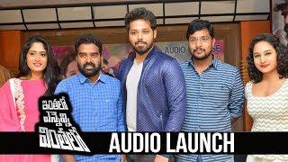 Inthalo Ennenni Vinthalo Audio Launch |  Nandu, Sowmya, Gagan Vihari,  Pooja Ramachandran | TFPC - TFPC