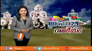 Bhimavaram MLA Ramanjaneyulu Political Graph & Constituency Problems | Assembly Rajakeeyam | iNews - INEWS
