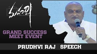 Prudhvi Raj Speech - Maharshi Grand Success Meet Event - DILRAJU