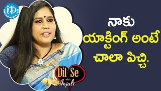 నాకు యాక్టింగ్ అంటే చాలా పిచ్చి - V.S.Rupa Lakshmi || Dil Se With Anjali - IDREAMMOVIES
