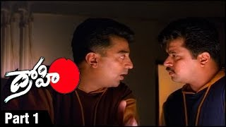 Drohi Telugu Action Movie Parts 01 | Kamal Haasan | Arjun | Gautami - RAJSHRITELUGU
