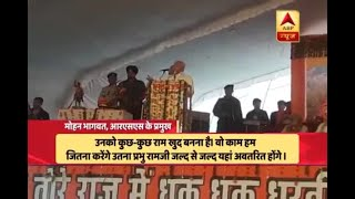 Those who want to build Ram Mandir, need to follow footsteps of lord Ram: RSS Chief Mohan - ABPNEWSTV