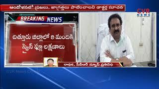 చిత్తూరు జిల్లాలో స్వైన్ ఫ్లూ కలకలం...| Swine Flu Cases Recorded in Chittoor District | CVR News - CVRNEWSOFFICIAL