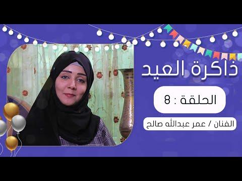 برنامج ذاكرة العيد مع مايا العبسي | الحلقة الثامنة | الفنان عمر عبدالله صالح