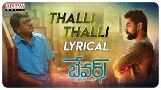 Thalli Thalli Lyrical || Bewars Movie || Rajendra Prasad, Sanjosh, Harshita - ADITYAMUSIC