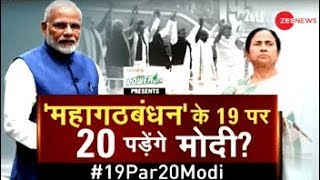 Taal Thok Ke: How many PM candidates against Narendra Modi in 2019 polls? - ZEENEWS