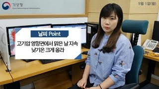 [날씨터치Q] 2017년 05월 01일