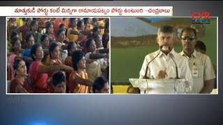 AP CM Chandrababu Full Speech in Ramayyapatnam Janmabhoomi - Maa Ooru | Prakasham | CVR NEWS - CVRNEWSOFFICIAL