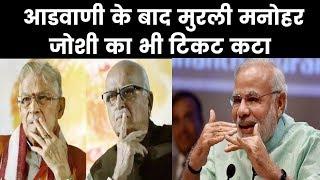 BJP Leader Ram Lal Asked Murli Manohar Joshi Not to Contest in 2019 Lok Sabha Elections; मनोहर जोशी - ITVNEWSINDIA
