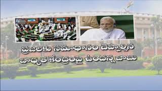 Chandrababu Serious Replay To Modi | Over His Commits In No-Confidence Discussion | iNews - INEWS