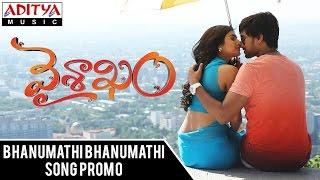 Bhanumathi Bhanumathi Song Promo || Vaisakham Movie || Harish, Avanthika || D.J.Vasanth - ADITYAMUSIC