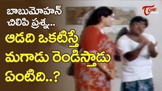 Babu Mohan Best Comedy Scenes |  Telugu Comedy Videos | TeluguOne - TELUGUONE