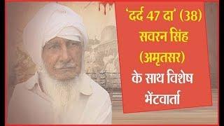 'दर्द 47 दा' (38) सवरन सिंह (अमृतसर) के साथ विशेष भेंटवार्ता