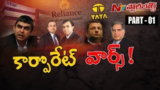 Reason Behind Vishal Sikka's Resignation as Infosys CEO? || #Infosys || Story Board 01 || NTV - NTVTELUGUHD