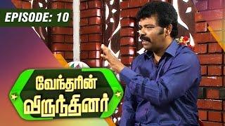 Vendharin Virunthinar 12-07-2015 Ravi Maria – Vendhar TV Show