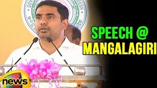 Nara Lokesh Speech at Mangalagiri Over Building AP Capital Amaravati | Mango News - MANGONEWS