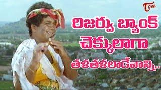 రిజర్వు బ్యాంక్ చెక్కు లాగా తళతళలాడేవాన్ని | Telugu Movie Comedy Scenes | TeluguOne - TELUGUONE