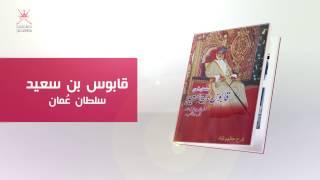 تدشين كتاب (قابوس بن سعيد سلطان عمان )