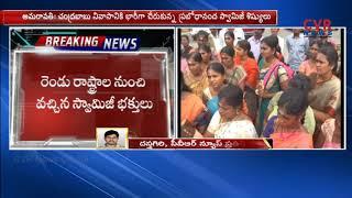 Prabodhananda Swamy Devotees Protest at CM Chandrababu Naidu House in Amaravathi | CVR News - CVRNEWSOFFICIAL