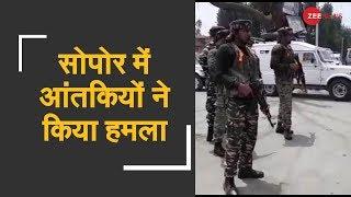 Terrorists attack Police party in Sopore | सोपोर में पुलिस पार्टी पर हुआ आतंकी हमला - ZEENEWS