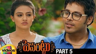 Pesarattu Telugu Full Movie HD | Nandu | Nikitha Narayan | New Telugu Movies | Part 5 | Mango Videos - MANGOVIDEOS