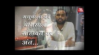 Madhubala Death Anniversary: दिलीप कुमार ने मधुबाला से इश्क़ तो किया पर उनके कभी न हो सके - AAJTAKTV