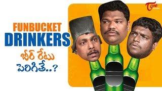 Fun Bucket Drinkers | బీర్ రేటు పెరిగితే..? | By Rahul Srinivas | TeluguOne - TELUGUONE