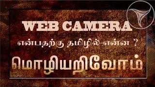 "Mozhi Arivom 29-08-2015 ""WEB CAMERA"" – Puthiya Thalaimurai Tv Show"