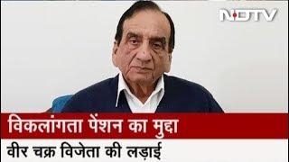 विकलांगता पेंशन का मुद्दा - NDTVINDIA