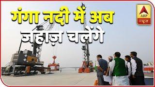 India receives first inland cargo vessel | Master Stroke - ABPNEWSTV