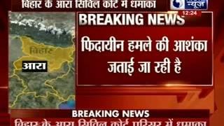 Woman killed in suspected bomb blast at Arrah court in Bihar - ITVNEWSINDIA