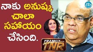 నా ఆరోగ్య విషయంలో అనుష్క చాలా సహాయం చేసింది - Writer Thota Prasad || Frankly With TNR - IDREAMMOVIES