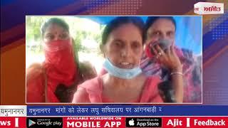 यमुनानगर  मांगों को लेकर लघु सचिवालय पर आंगनबाड़ी वर्करों ने किया प्रदर्शन