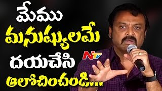 Please Think of Film Industry People : Actor Naresh || MAA Association Press Meet || NTV - NTVTELUGUHD