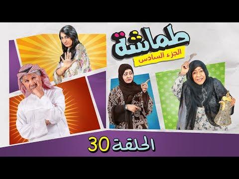 مسلسل طماشة 6 - الحلقة 30 والأخيرة (كاملة) - عرب توداي