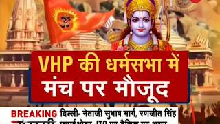 Will Ram Mandir be build after VHP Mahasabha in Ramleela maidan? - ZEENEWS