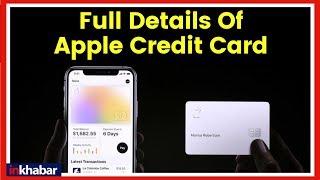Apple announces Apple credit card with no fees एप्पल ने लॉन्च किया एप्पल क्रेडिट कार्ड - ITVNEWSINDIA