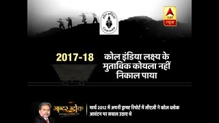 Master Stroke: Reality of the coal mines and its production - ABPNEWSTV