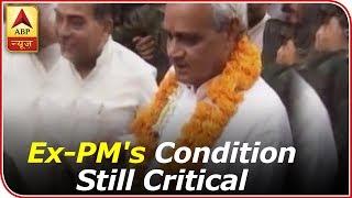 Atal Bihari Vajpayee: Ex-Prime Minister's condition still critical - ABPNEWSTV