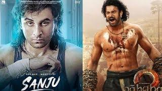SANJU breaks BAAHUBALI 2 record | Ranbir Kapoor | Rajkumar Hirani | SS Rajamouli | Prabhas | #Sanju - IGTELUGU
