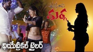 Anaganaga Oka Durga Theatrical Trailer || Prakash Pulijala || Latest Telugu movies 2017 - IGTELUGU