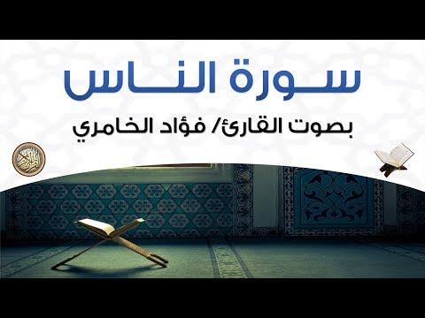 سورة الناس بصوت القارئ فؤاد الخامري