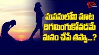 మనసులోని మాట దిగమింగుకోవడమే మనం చేసే తప్పా? | The Reasons Behind Misunderstandings In Love | TeluguO - TELUGUONE