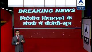 BJP may avoid NCP's outside support to form govt in Maharashtra - ABPNEWSTV