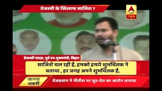 RJD leader Tejashwi Yadav alleges Nitish government of tapping his phone and lace his food - ABPNEWSTV