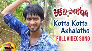 Latest Telugu Movie Songs | Aakali Poratam Telugu Movie | Kotta Kotta Ashalatho Full Video Song - MANGOMUSIC