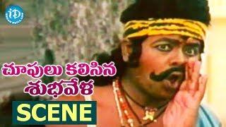 Choopulu Kalasina Shubhavela Movie Scenes - Suthi Velu Comedy || Naresh || Jandhyala - IDREAMMOVIES