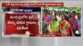 EX CBI JD Lakshmi Narayana IPS meets Aqua Farmers in West Godavari | CVR News - CVRNEWSOFFICIAL