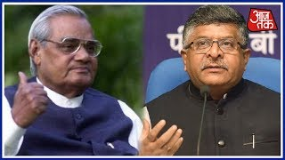 Ravi Shankar Prasad Shares His Most Favourite Memories Of Atal Bihari Vajpayee | AajTak Special - AAJTAKTV