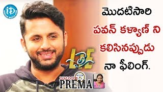 Nithin About His Reaction When He Met Pawan Kalyan For The First Time || #Lie || Dialogue With Prema - IDREAMMOVIES